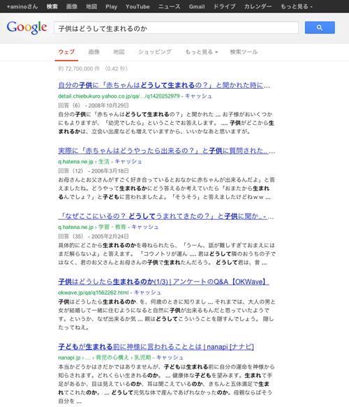 グーグル検索する際のキーワードを選ぶセンス
