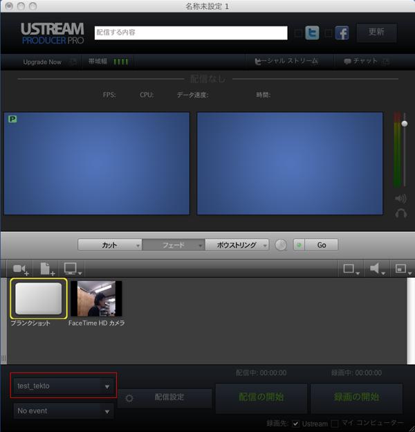 ustream producer pro番組選択