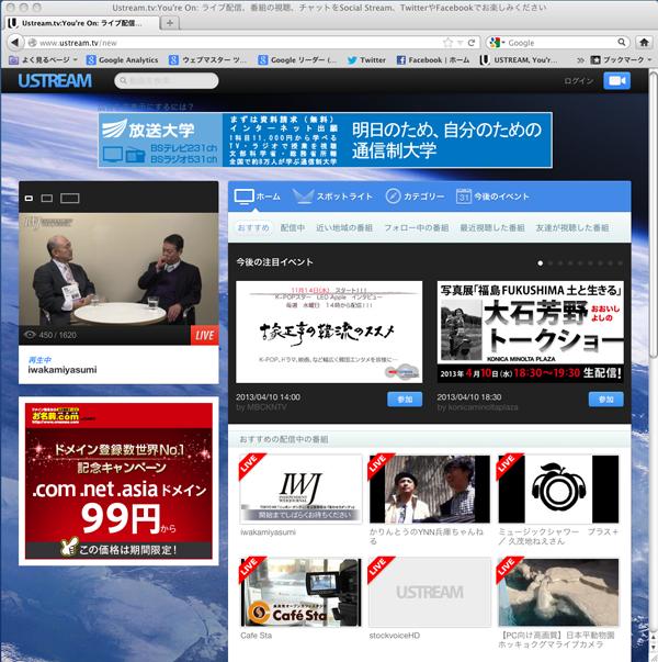 ustream画面ログイン