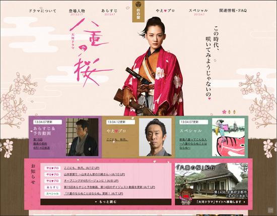八重の桜ウェブページ