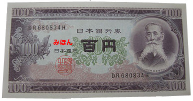 100円札見本