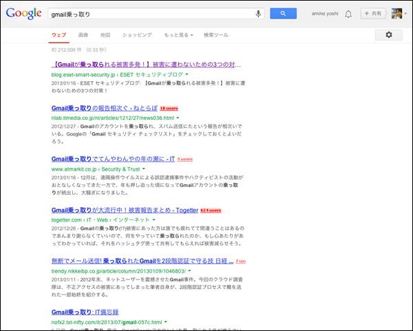 gmail乗っ取り検索画面