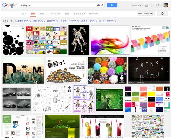 デザインで検索結果