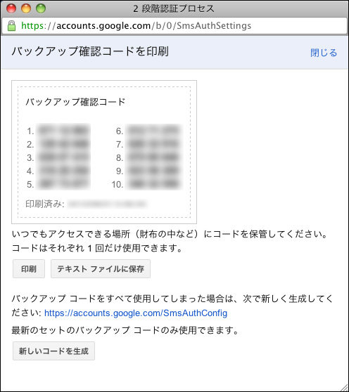 Gmail 2段階認証プロセス設定してみた