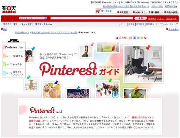 Pinterest|ピンタレストの普及率はどうなんだ?
