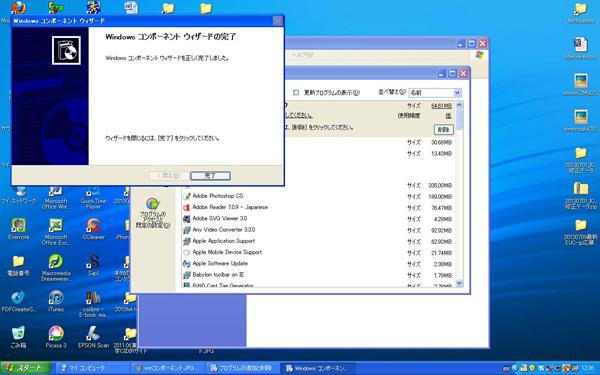 Windows コンポーネントウィザードの完了