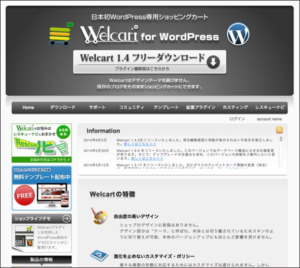 welcartトップページ