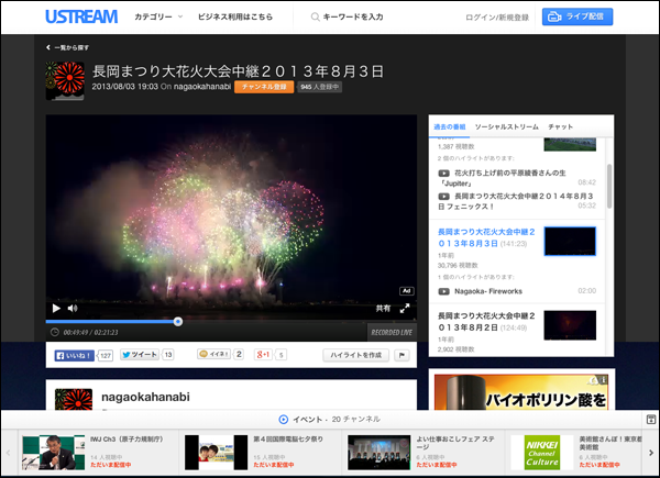 Ustream(ユーストリーム)をテレビで見る方法