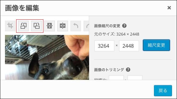 iPhoneからwordpressに投稿する時に写真が回転しないようにする方法