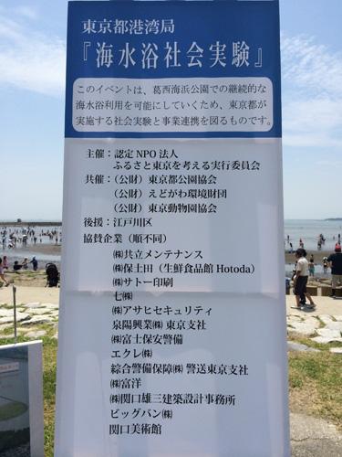 東京都港湾局『海水浴社会実験』