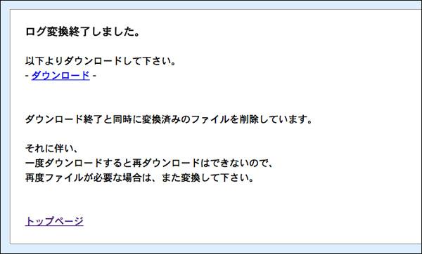 JUGEM形式のブログデータをMovableType4形式に変換