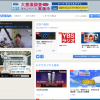 Ustream Asiaがなくなる、ニコニコ生放送、YouTube liveなどライブストリーミングはどうなる?
