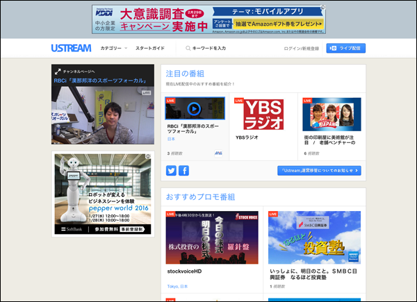 Ustreamトップページ