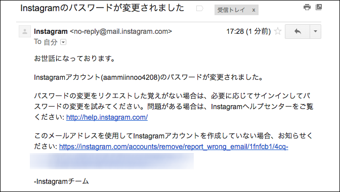 Instagramのパスワードが変更されました