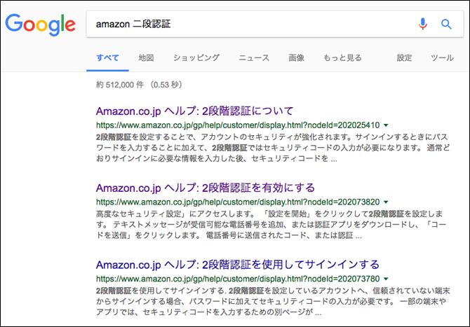 Amazon二段認証