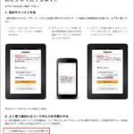 Amazon|アマゾン2段階認証の設定手順