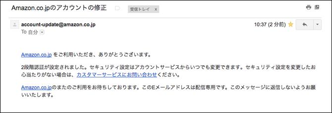 2段階認証が設定されましたメール