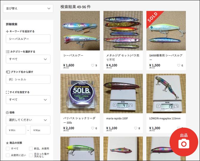 検索した結果出て来た商品