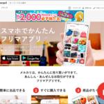 メルカリの流行からモノの買い方が変わるのかとか、中古屋さんがどうなるか心配になったり。