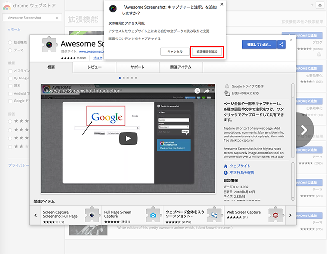 Awesome Screenshot追加01