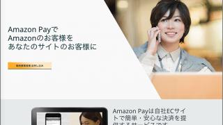 Amazon Payを利用すれば独自ネットショップ(Eコマースサイト)の売上は上がるのか!?