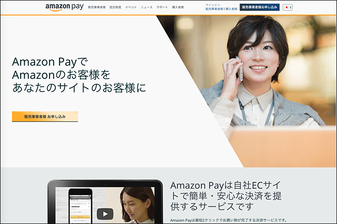 Amazon Payトップページ