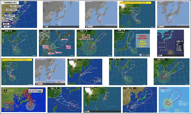 台風の進路