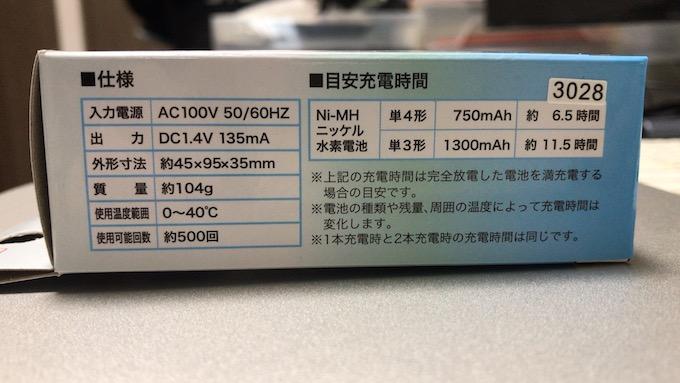 Ni-MH専用充電器