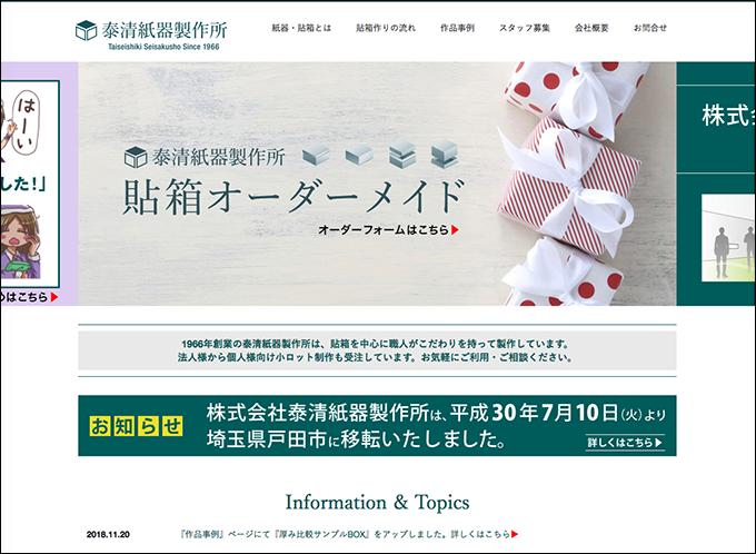 泰清紙器製作所株式会社