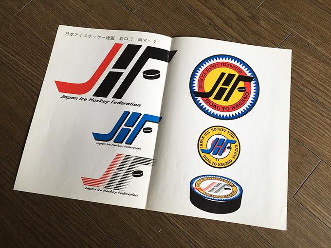 日本アイスホッケー連盟ロゴマニュアル02