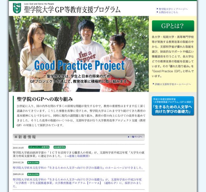 聖学院大学GP等教育支援プログラム
