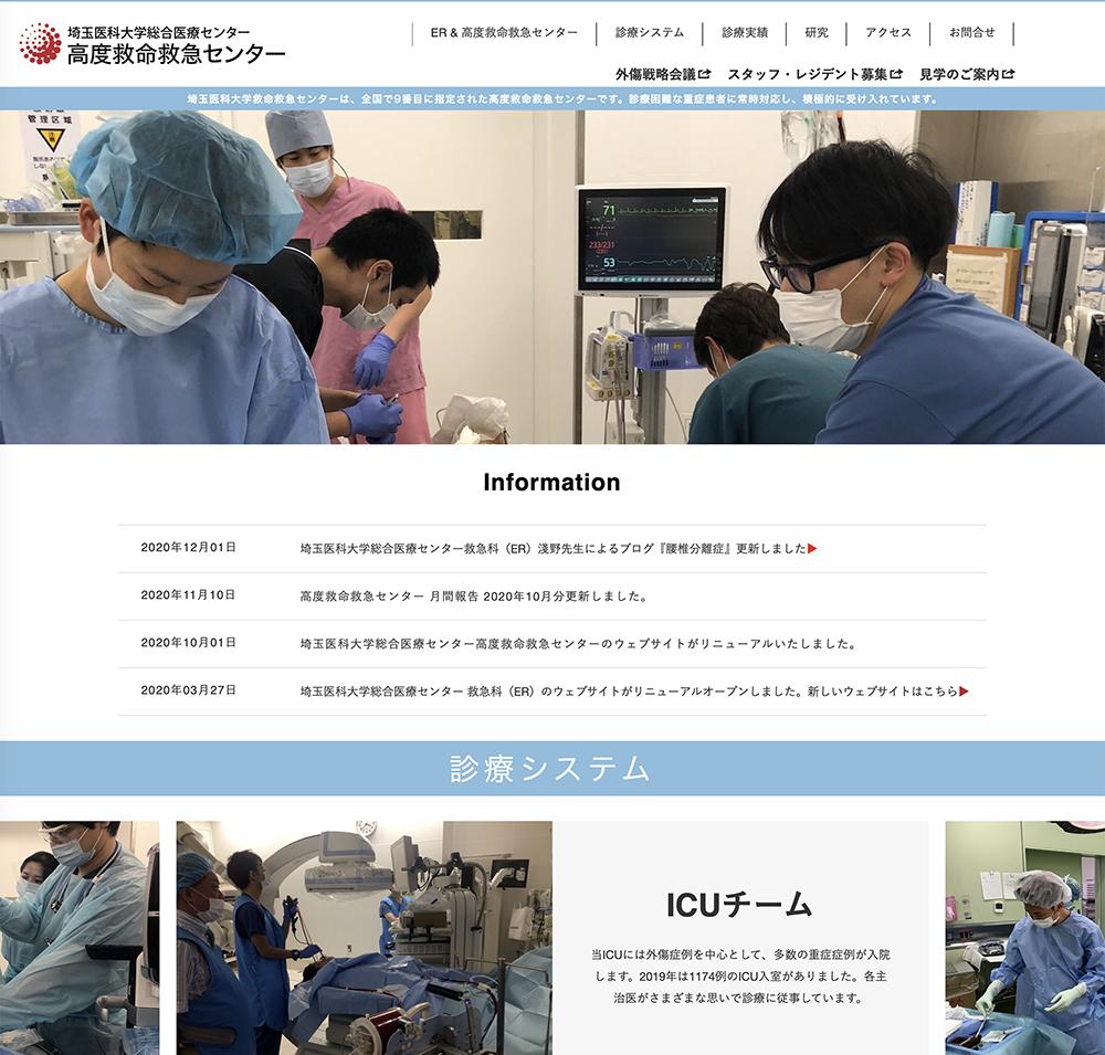 埼玉医科大学総合医療センター高度救命救急センター